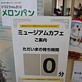 哆啦A夢博物館 (66).jpg
