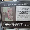 哆啦A夢博物館 (67).jpg