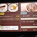哆啦A夢博物館 (76).jpg