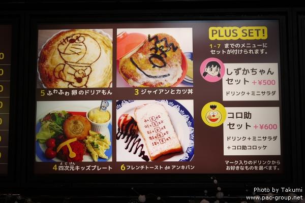 哆啦A夢博物館 (77).jpg
