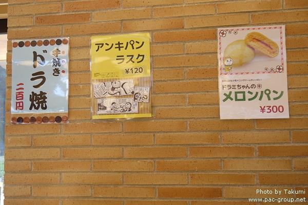 哆啦A夢博物館 (88).jpg