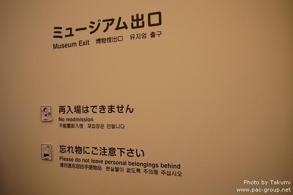 哆啦A夢博物館 (113).jpg