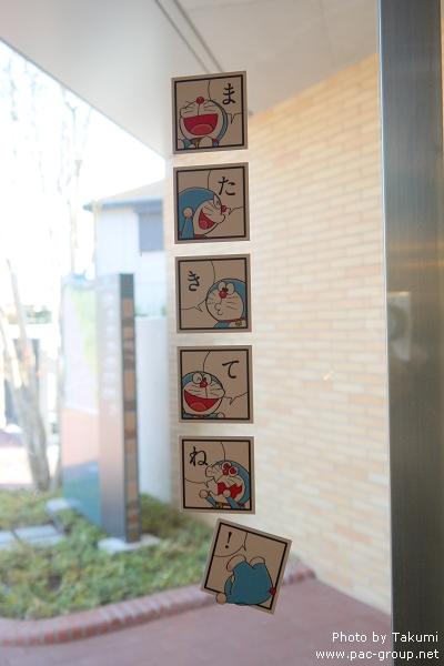 哆啦A夢博物館 (119).jpg