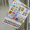 D2-1 哆啦A夢博物館 (5).jpg