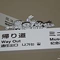 D2-1 哆啦A夢博物館 (6).jpg