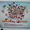 D2-1 哆啦A夢博物館 (12).jpg