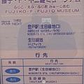 D2-1 哆啦A夢博物館 (30).jpg