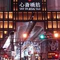 D1-1 心齋橋 (1).jpg