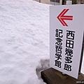 D3-7 西田幾多郎哲學紀念館 (22).jpg