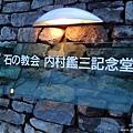 D2-4 石之教堂 (8).jpg