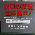D3-2 阿蘇火山博物館 (7).jpg