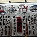 D3-5 雲仙溫泉‧富貴屋 (10).jpg