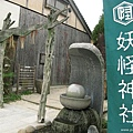 06 水木茂之路 (3).jpg