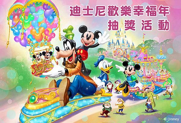 迪士尼歡樂幸福年抽獎活動