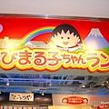 小丸子博物館 (1).jpg