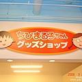 小丸子博物館 (8).jpg