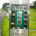 茶葉博物館 (1).jpg