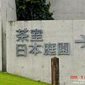 茶葉博物館 (2).jpg