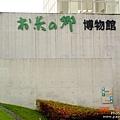 茶葉博物館 (3).jpg