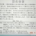 清水羽衣之松 (1).jpg