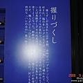 壽司博物館 (7).jpg