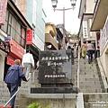 伊香保石段溫泉街 (10).jpg