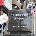 伊香保石段溫泉街 (11).jpg