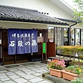 伊香保石段溫泉街 (34).jpg
