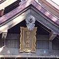 白兔神社 (1).jpg