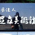 足立美術館 (23).jpg