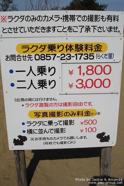 鳥取砂丘 (9).jpg
