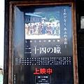 小豆島 二十四の瞳映畫村