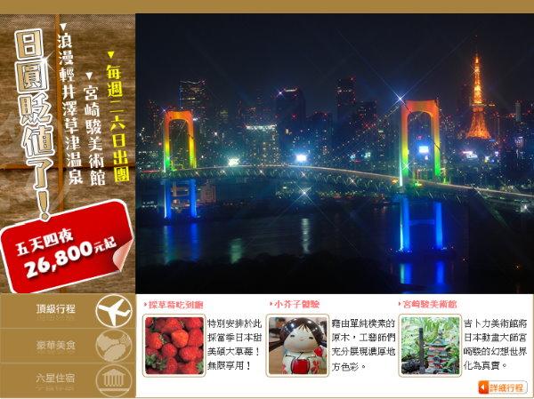 東京超低價豪華團.jpg