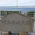 明石大橋 (2).jpg