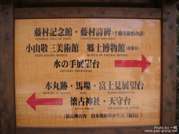 小諸懷古園 (6).jpg