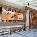 夕映之宿汐美莊 (6).jpg