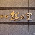 白玉之湯華鳳 (34).jpg