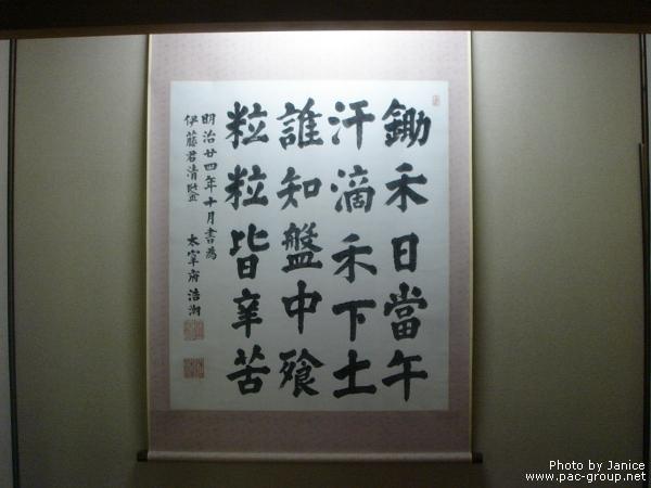 豪農之家‧北方文化博物館 (23).jpg