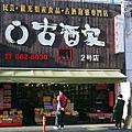 39國際通泡盛酒店(使用圖檔請註明「(財)沖繩觀光會議局提供」.jpg