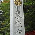 日光東照宮 (15).jpg