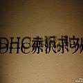 DHC赤澤溫泉渡假村 (14).jpg