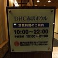 DHC赤澤溫泉渡假村 (15).jpg