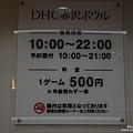 DHC赤澤溫泉渡假村 (20).jpg