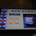 DHC赤澤溫泉渡假村 (21).jpg