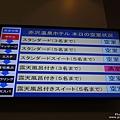 DHC赤澤溫泉渡假村 (24).jpg
