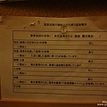 DHC赤澤溫泉渡假村 (31).jpg