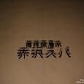 DHC赤澤溫泉渡假村SPA (1).jpg