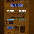 DHC赤澤溫泉渡假村SPA (6).jpg