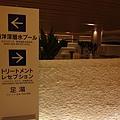 DHC赤澤溫泉渡假村SPA (8).jpg