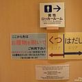 DHC赤澤溫泉渡假村SPA (19).jpg